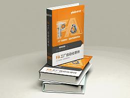 怡合FA电商3D目录书设计/书本封面