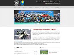 北航大学实验室网站设计