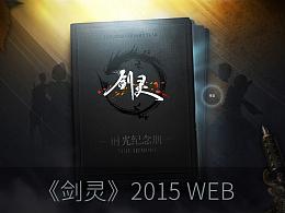 《剑灵》2015 Web