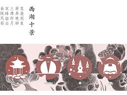 「四方上下 杭州西湖」创作过程