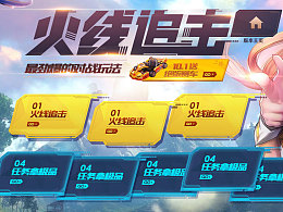 国庆 游戏banner 字体 临摹