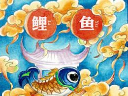鲤鱼跳龙门/Carps Jumping over the Dragon Gate#动漫作品#