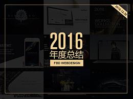 2016企业站年度总结