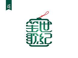 木雕《世纪笙歌》洛阳师范学院 侯文振#青春答卷2015#