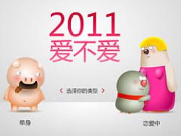 2011爱不爱——鼹鼠乐乐情人节的祝福