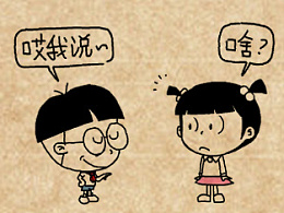 小明漫画——金童玉女