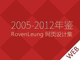 2006-2012作品年鉴