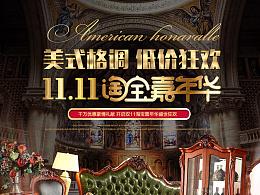 双11淘宝嘉年华美式家具首页