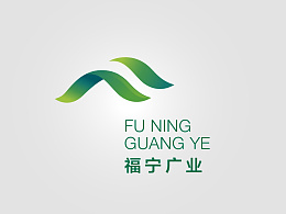 福宁广业品牌标志设计