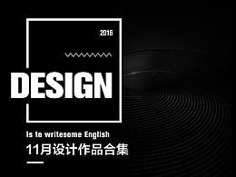 《作》11月工作设计专题页合集
