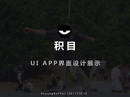 UI—积目app界面设计【万能青年飞】