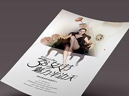 三八妇女节海报设计 安吉丽娜.朱莉