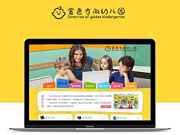 幼儿园网站  网站建设  网页设计