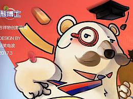熊博士-年轻就好(大幅更新)
