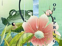原创插画 - 打春