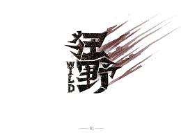 字体帮20160410期上榜作品