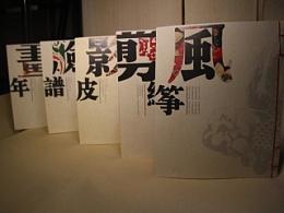 《民间》书籍装帧设计