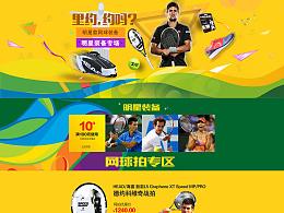 天猫羽毛球拍 网球装备 体育运动首页奥运风