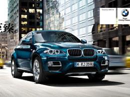 戊辰设计【BMW-X6】