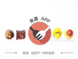 食遇-一款发现美食的APP  IOS ipad界面设计