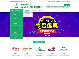 中小微企业信息化服务平台