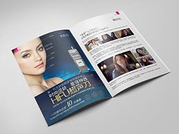美容企业内刊杂志设计