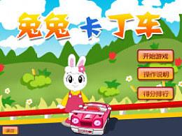 兔兔卡丁车