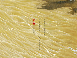 海上牧云记(手游)-预约展示站
