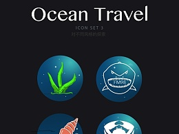 海洋主题图标 不同风格探索