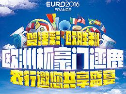 欧洲杯父亲节活动海报