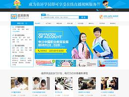 扁平化教育网站首页