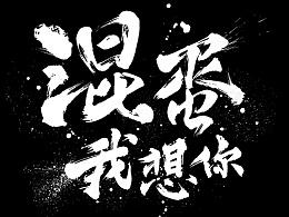 李宇春2015双数字单曲海报