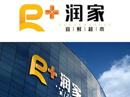 西安润家超市logo设计