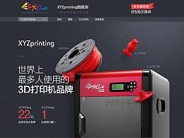 3D打印机首页
