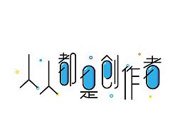 字由成长08-字体帮、字体设计