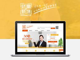 中国平安旗下-财富聚焦页面设计