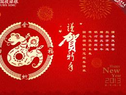 2012春节贺卡