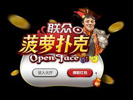 openface 菠萝扑克 GAMEUI 资源