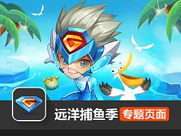 陈年蓝钻-远洋捕鱼专题页面设计