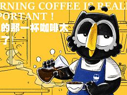 #猫头鹰の咖啡馆#早上的那一杯咖啡太重要了!