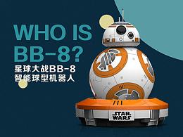 工作——BB-8遥控机器人