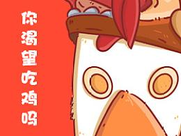 对不起,其实我是鸡