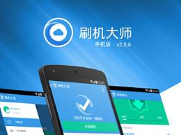 刷机大师手机版 with android design