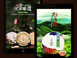 中国风茶单品海报
