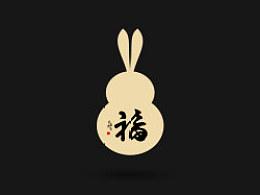 兔年大吉葫芦兔给您送福禄