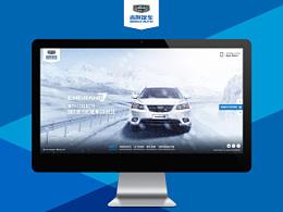 车型网站设计