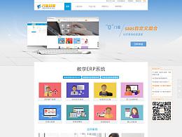 教育平台网站