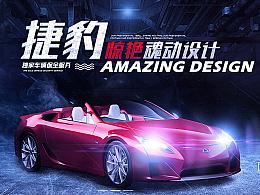 汽车/手表/剃须刀/光效网页