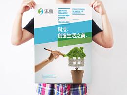 【戊辰设计】某环保科技公司logo提案