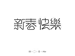 字体设计-第100期